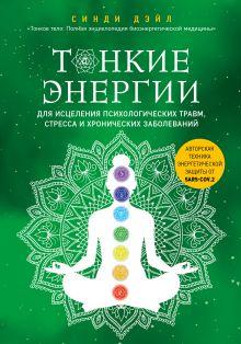 Обложка Тонкие энергии для исцеления психологических травм, стресса и хронических заболеваний Синди Дэйл