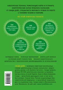 Обложка сзади Тонкие энергии для исцеления психологических травм, стресса и хронических заболеваний Синди Дэйл