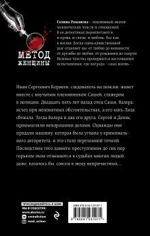 Обложка сзади Псевдоним украденной жизни Галина Романова