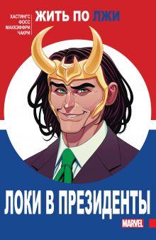 Обложка Локи в президенты Кристофер Хастингс