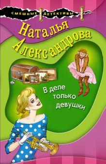 Обложка В деле только девушки Наталья Александрова