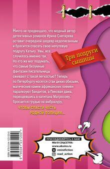 Обложка сзади В деле только девушки Наталья Александрова