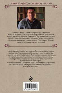 Обложка сзади Паутина Николай Свечин