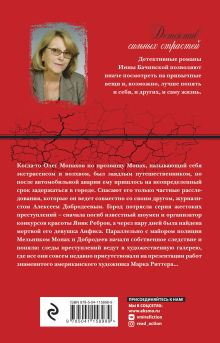 Обложка сзади Женщина в голубом Инна Бачинская