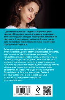 Обложка сзади Лунная дорога в никуда Людмила Мартова