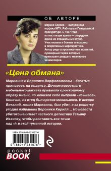 Обложка сзади Цена обмана Марина Серова