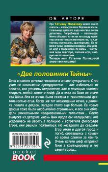 Обложка сзади Две половинки Тайны Татьяна Полякова