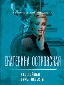 Обложка Кто поймал букет невесты Екатерина Островская