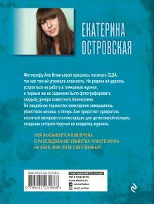 Обложка сзади Кто поймал букет невесты Екатерина Островская