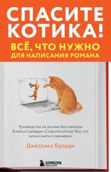 Спасите котика! Всё, что нужно для написания романа