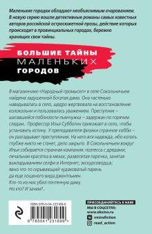 Обложка сзади Селфи с судьбой Татьяна Устинова