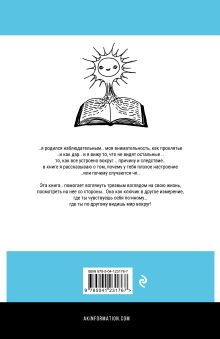 Обложка сзади Парадокс 2.0 Александр Король