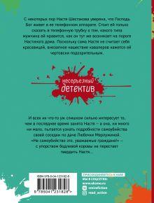 Обложка сзади Не родись богатой, или Синдром бодливой коровы Галина Куликова