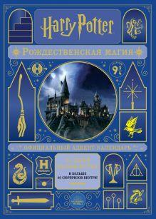 Гарри Поттер. Рождественская магия. Адвент-календарь
