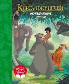 Книга джунглей. Неунывающие друзья. Книга для чтения (с классическими иллюстрациями)