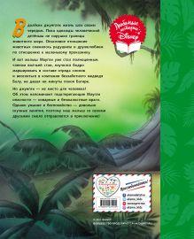 Обложка сзади Книга джунглей. Неунывающие друзья. Книга для чтения (с классическими иллюстрациями)