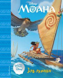 Обложка Моана. Зов океана. Книга для чтения (с классическими иллюстрациями)