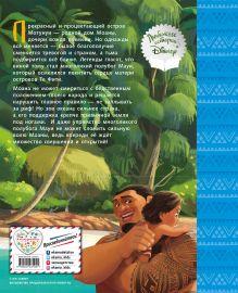 Обложка сзади Моана. Зов океана. Книга для чтения (с классическими иллюстрациями)