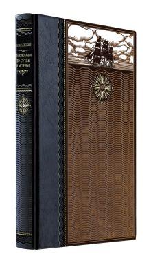 Странствования по суше и морям. Книга в коллекционном кожаном переплете ручной работы из двух видов кожи с окрашенным и золочёным обрезом. Роза ветров