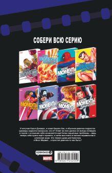 Обложка сзади Чудесные моменты Marvel. Капитан Марвел Марк Уэйд