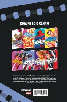 Обложка сзади Чудесные моменты Marvel. Капитан Америка Марк Рассел