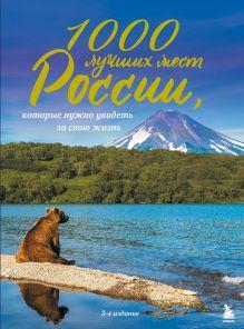 1000 лучших мест России, которые нужно увидеть за свою жизнь, 3-е издание