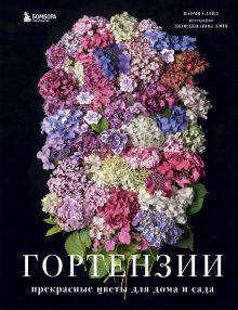Гортензии. Прекрасные цветы для дома и сада
