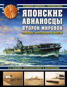 Японские авианосцы Второй мировой. «Драконы» Перл-Харбора и Мидуэя. 2-е издание, переработанное и дополненное