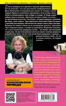 Обложка сзади Аллергия на кота Базилио Дарья Донцова