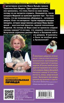Обложка сзади Хорошие манеры Соловья-разбойника Дарья Донцова