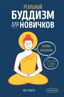 Реальный буддизм для новичков. Ясные ответы на трудные вопросы