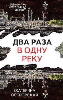 Обложка Два раза в одну реку Екатерина Островская
