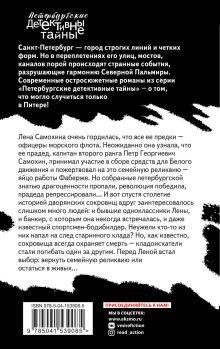 Обложка сзади Два раза в одну реку Екатерина Островская