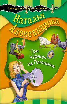 Обложка Три курицы на Плющихе Наталья Александрова