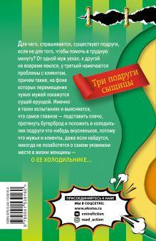 Обложка сзади Три курицы на Плющихе Наталья Александрова