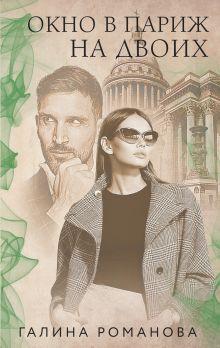 Обложка Окно в Париж для двоих Галина Романова