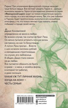 Обложка сзади Окно в Париж для двоих Галина Романова