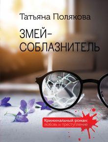 Обложка Змей-соблазнитель Татьяна Полякова