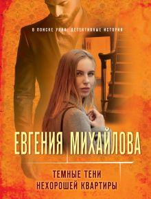 Обложка Темные тени нехорошей квартиры Евгения Михайлова