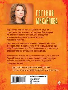 Обложка сзади Темные тени нехорошей квартиры Евгения Михайлова