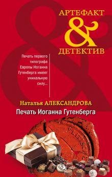 Обложка Печать Иоганна Гутенберга Наталья Александрова
