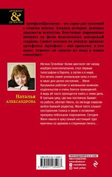 Обложка сзади Печать Иоганна Гутенберга Наталья Александрова