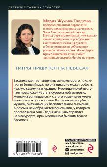 Обложка сзади Титры пишутся на небесах Мария Жукова-Гладкова