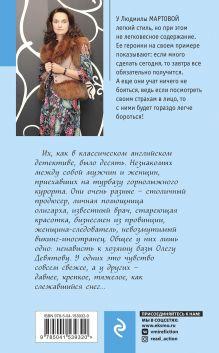 Обложка сзади Тайну прошепчет лавина Людмила Мартова