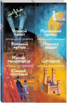 """Небо сильнее меня. А. де Сент-Экзюпери. (Комплект из 4 книг: """"Маленький принц. Планета людей"""", """"Цитадель"""", """"Манон, танцовщица. Южный почтовый"""", """"Ночной полет. Военный летчик"""")"""