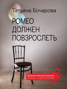 Обложка Ромео должен повзрослеть Татьяна Бочарова