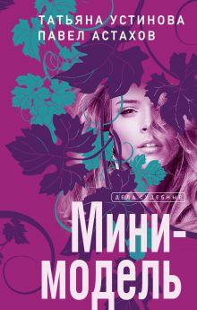 Обложка Мини-модель Татьяна Устинова, Павел Астахов
