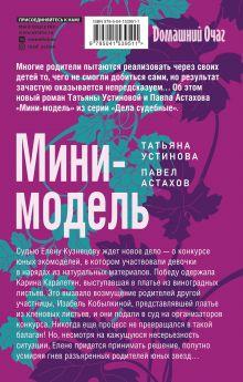 Обложка сзади Мини-модель Татьяна Устинова, Павел Астахов