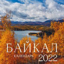 Байкал. Календарь на 2022 год (300х300 мм)