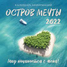 Остров мечты. Календарь на 2022 год (300х300 мм)